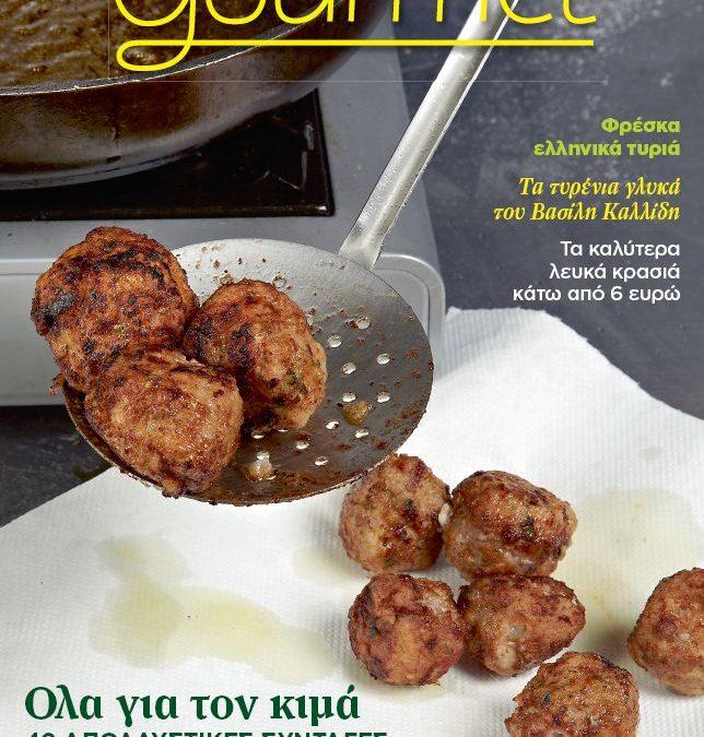 BΗΜΑ Gourmet Μάϊος 2012
