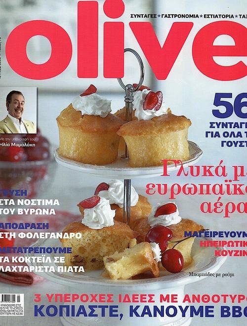 »Olive» Ιούνιος 2013